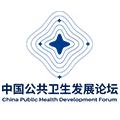 科普健康中国-2020中国公共卫生发展论坛