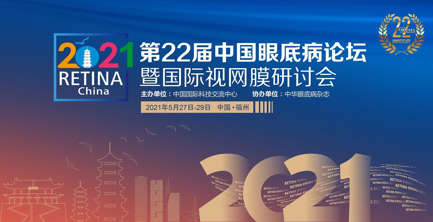 2021中国眼底病论坛暨国际视网膜研讨会
