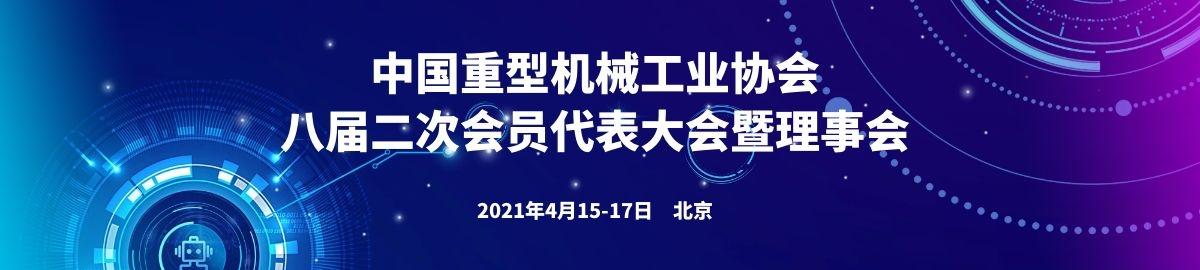 中国重型机械工业协会八届二次会员代表大会