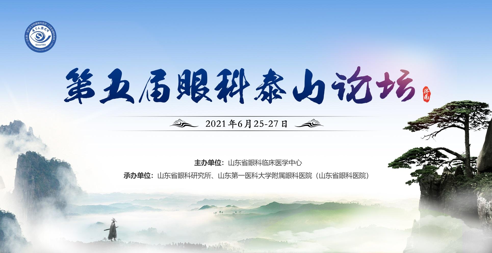 2021第五届眼科泰山论坛