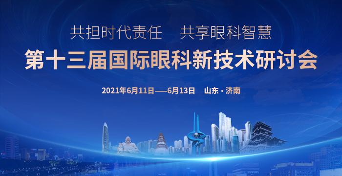 第十三届国际眼科新技术研讨会